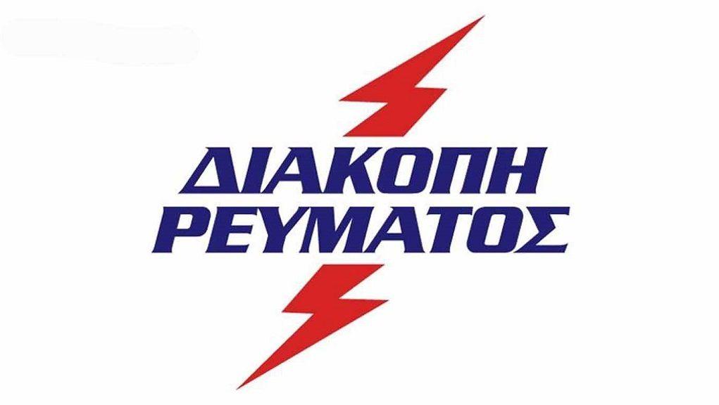 Διακοπή-ηλεκτροδότησης-σε-περιοχές-του-Δήμου-Νέστου