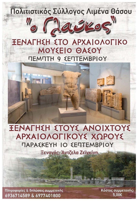 Διήμερο-ξεναγήσεων-στο-Αρχαιολογικό-Μουσείο-Θάσου