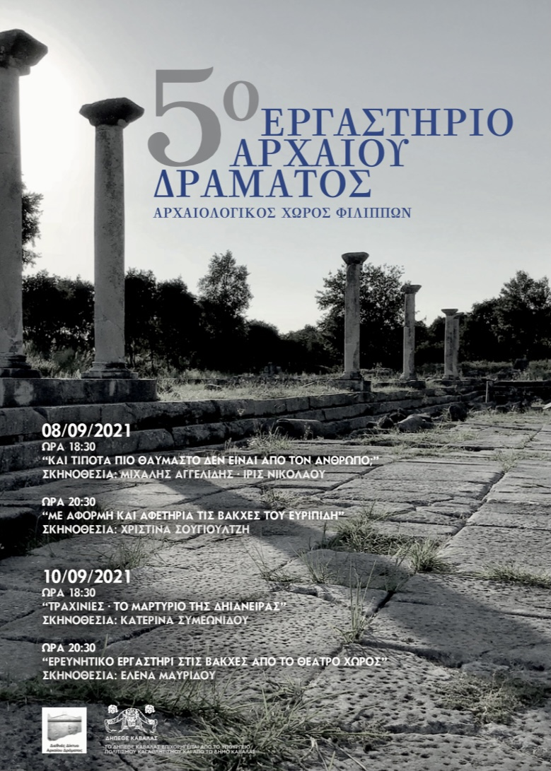 5ο-Εργαστήριο-Αρχαίου-Δράματος-Αρχαιολογικός-χώρος-Φιλίππων-8-&-10-Σεπτεμβρίου