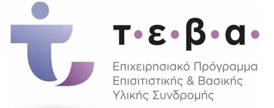 Διανομή-τροφίμων-στους-δικαιούχους-του-προγράμματος-ΤΕΒΑ-απο-τον-Δήμο-Παγγαίου