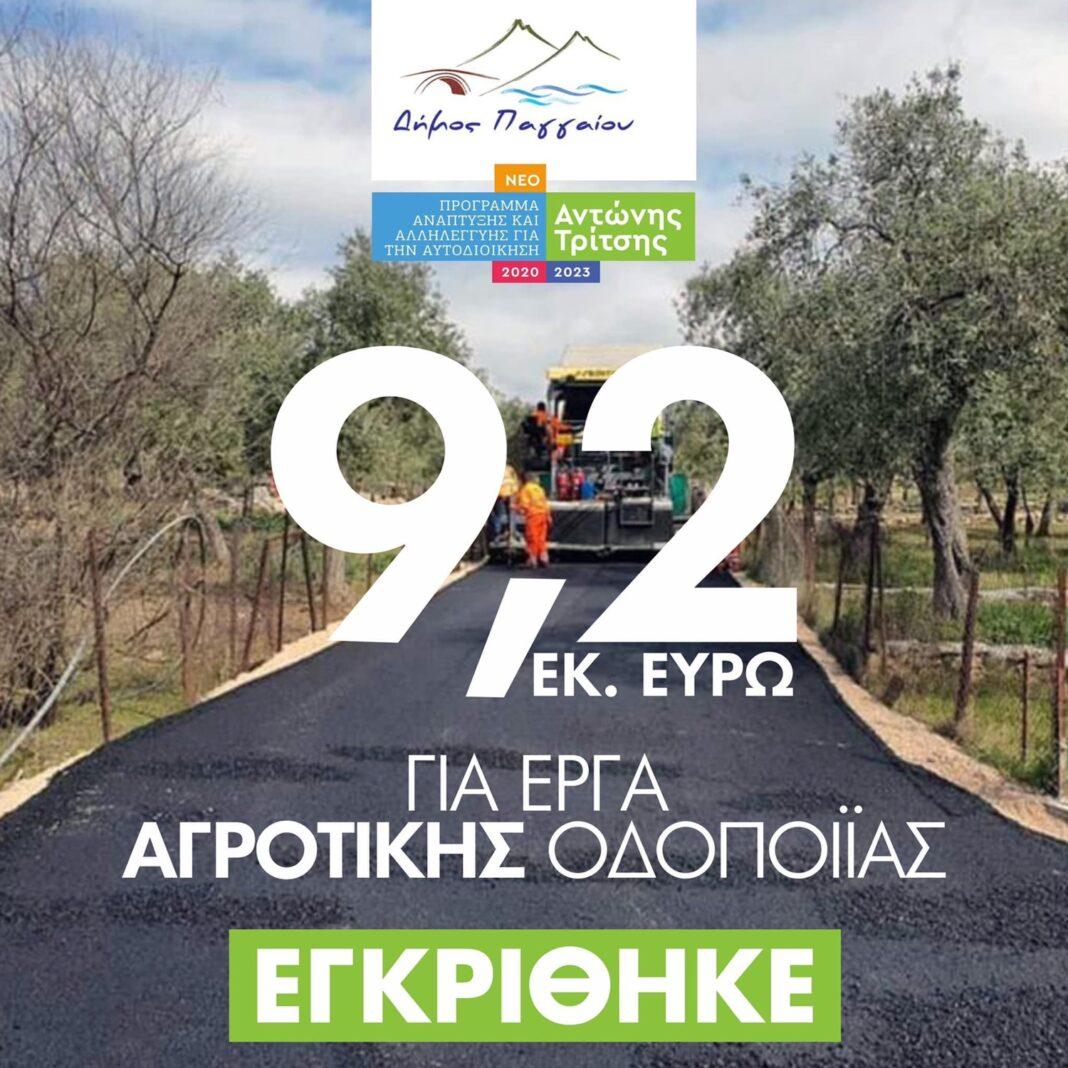Έγκριση-έργων-αγροτικής-οδοποιίας-στο-Δήμο-Παγγαίου