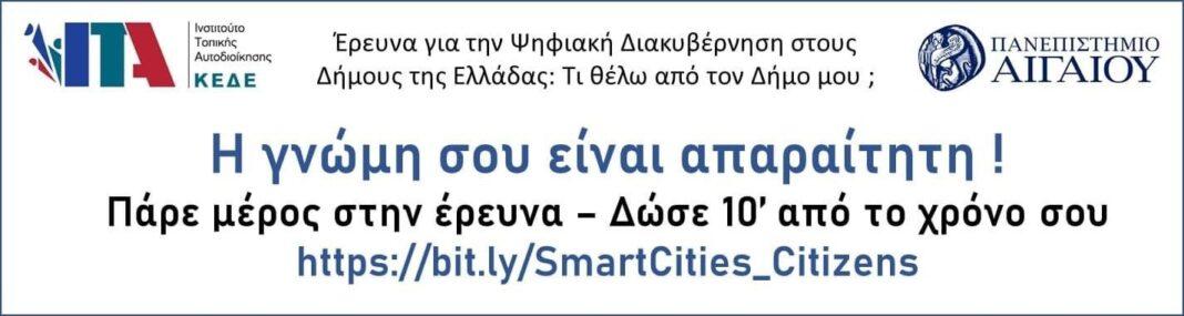 Έρευνα-για-την-Ψηφιακή-Διακυβέρνηση-στους-Δήμους-της-Ελλάδας