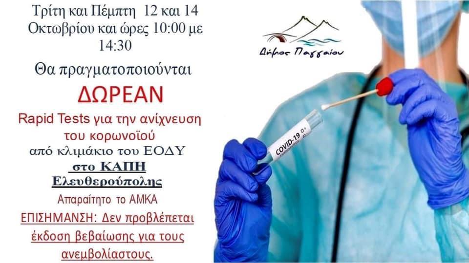 Δωρεάν-rapid-tests-στην-Ελευθερούπολη
