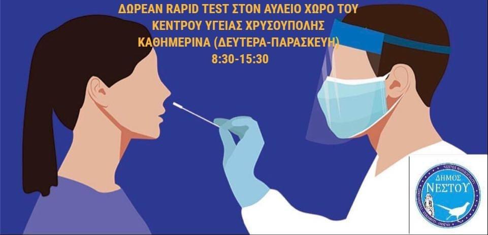 Δωρεάν-rapid-tests-καθημερινά-στο-Κέντρο-Υγείας-Χρυσούπολης