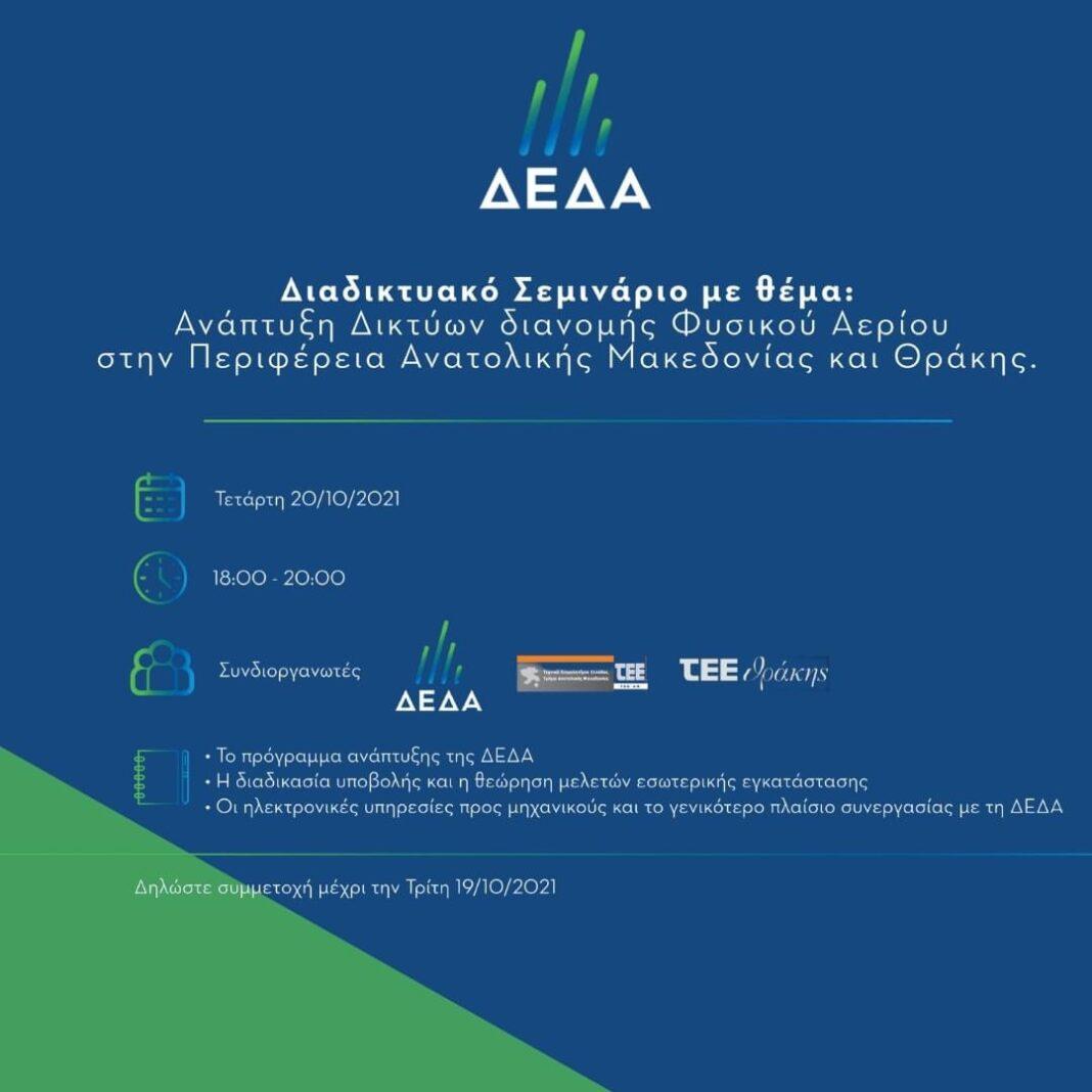 Η-ΔΕΔΑ-διοργανώνει-διαδικτυακό-σεμινάριο-και-καλεί-τα-μέλη-των-ΤΕΕ-Ανατολικής-Μακεδονίας-και-Θράκης-να-συμμετέχουν